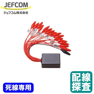 SRC-T15 ジェフコム 電設作業工具 DENSAN デンサン 検電器 スーパールートチェッカー 専用ターミナル