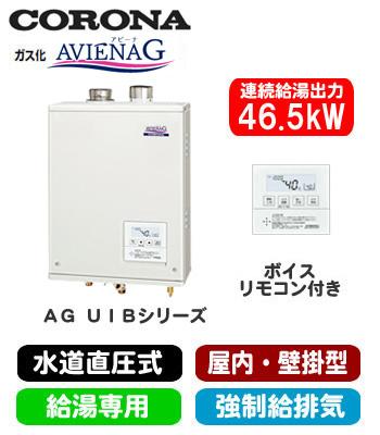 UIB-AG47MX(FFW) コロナ 石油給湯機器 AGシリーズ ガス化 AVIENA G(水道直圧式) 給湯専用タイプ UIBシリーズ 壁掛型 46.5kW 屋内設置型 強制給排気 ボイスリモコン付属