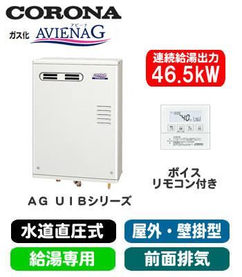 uib ag47mx mw コロナ 石油給湯機器 蛍光灯 agシリーズ ガス化 aviena