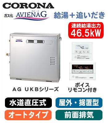 UKB-AG470AMX(MS) コロナ 石油給湯機器 AGシリーズ ガス化 AVIENA G(水道直圧式) オートタイプ UKBシリーズ(給湯+追いだき) 据置型 46.5kW 屋外設置型 前面排気 ボイスリモコン付属 高級ステンレス外装