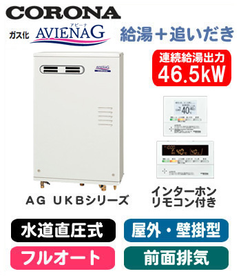 UKB-AG470FMX(MWP) コロナ 石油給湯機器 AGシリーズ ガス化 AVIENA G(水道直圧式) フルオートタイプ UKBシリーズ(給湯+追いだき) 壁掛型 46.5kW 屋外設置型 前面排気 インターホンリモコン付属