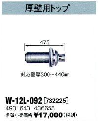 W-12L-092 サンポット 石油給湯機器 その他部材 厚壁用トップ