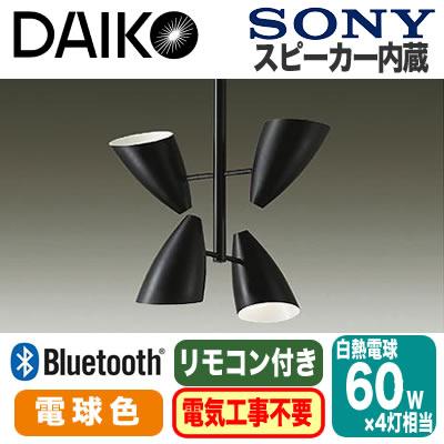 CXH-LX99004 大光電機 照明器具 SONY製スピーカー内蔵 Premium lighting series LEDシャンデリア CROSS Bluetooth対応 電球色 白熱灯60W×4灯相当 リモコン付
