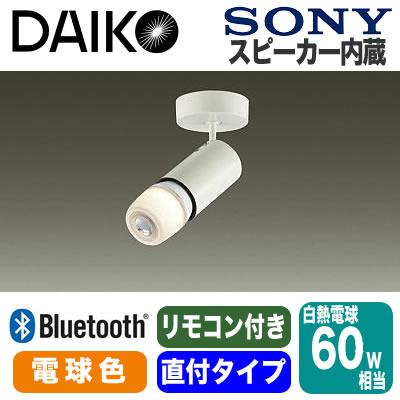 CXS-LX99016 大光電機 照明器具 SONY製スピーカー内蔵 Premium lighting series LEDスポットライト フランジタイプ Bluetooth対応 電球色 白熱灯60W相当 リモコン付