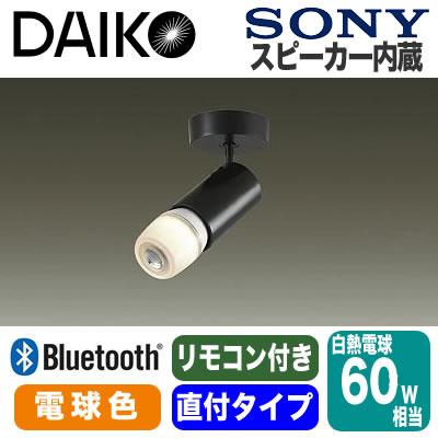 CXS-LX99017 大光電機 照明器具 SONY製スピーカー内蔵 Premium lighting series LEDスポットライト フランジタイプ Bluetooth対応 電球色 白熱灯60W相当 リモコン付