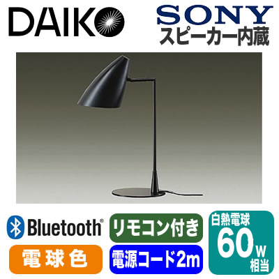 CXT-LX99005 大光電機 照明器具 SONY製スピーカー内蔵 Premium lighting series LEDデスクスタンド CROSS Bluetooth対応 電球色 白熱灯60W相当 リモコン付
