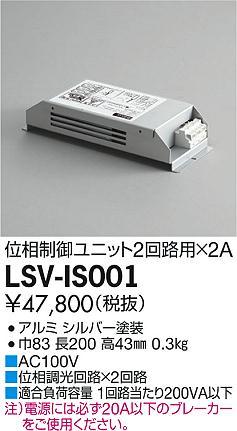【国内正規総代理店アイテム】 LSV-IS001 大光電機 大光電機 照明部材コントローラー D-SAVE スタイルボックス位相制御用 D-SAVE LSV-IS001 位相制御ユニット2回路用×2A, アットコンビニ:1ac13953 --- gamedomination.xyz