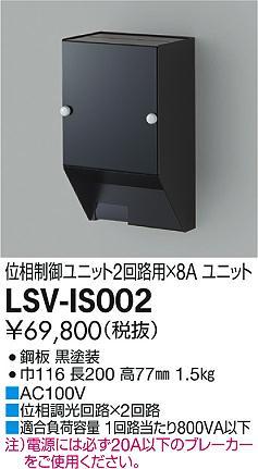 超ポイントアップ祭 LSV-IS002 LSV-IS002 大光電機 大光電機 D-SAVE 照明部材コントローラー D-SAVE スタイルボックス位相制御用 位相制御ユニット2回路用×8A, 関の刃物屋MARUOKUネット:b114a93b --- canoncity.azurewebsites.net