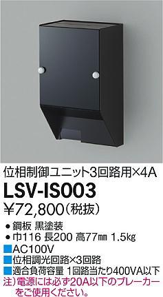 LSV-IS003 大光電機 照明部材コントローラー D-SAVE スタイルボックス位相制御用 位相制御ユニット3回路用×4A
