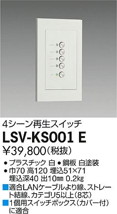 LSV-KS001E 大光電機 照明部材コントローラー D-SAVE 壁付シーンスイッチ