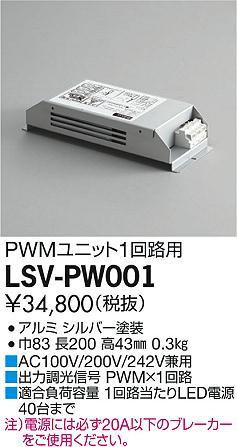 LSV-PW001 大光電機 照明部材コントローラー D-SAVE スタイルボックス PWMユニット1回路用
