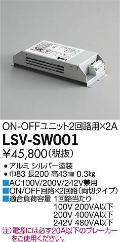 【大特価!!】 LSV-SW001 大光電機 D-SAVE 照明部材コントローラー D-SAVE 大光電機 スタイルボックスON/OFF用 LSV-SW001 ON/OFFユニット2回路用×2A, sandy style:f2e5f6b5 --- gamedomination.xyz