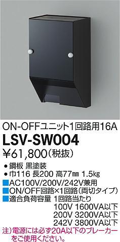 LSV-SW004 大光電機 照明部材コントローラー D-SAVE スタイルボックスON/OFF用 ON/OFFユニット1回路用16A
