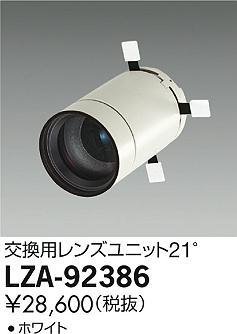 LZA-92386 大光電機 照明部材ミュージアムスポットライト用 交換用レンズユニット 21°