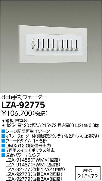 LZA-92775 大光電機 施設照明LED専用調光器 8ch手動フェーダー