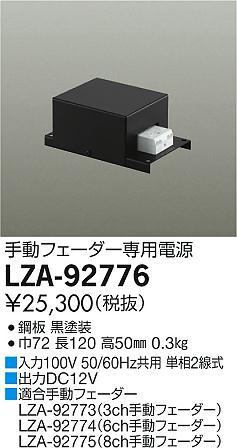 LZA-92776 大光電機 施設照明LED専用調光器 手動フェーダー専用電源