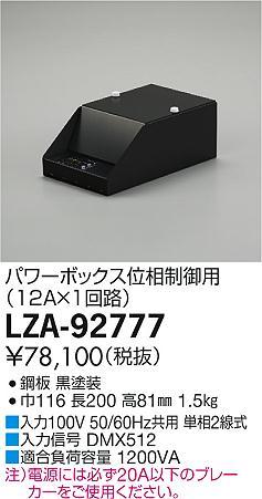 LZA-92777 大光電機 照明部材パワーボックス 位相制御用