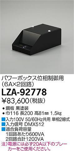 LZA-92778 大光電機 照明部材パワーボックス 位相制御用