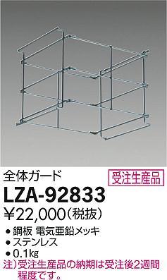 LZA-92833 大光電機 照明部材パワーシーリング用オプション 全体ガード