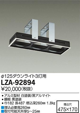 LZA-92894 大光電機 照明部材LZリニアトラック(天井スリットモジュール) ユニットタイプ φ125ダウンライト3灯用
