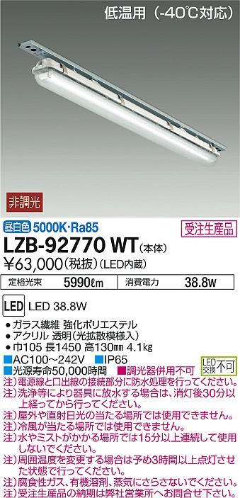 LZB-92770WT 大光電機 施設照明 LEDベースライト バックヤード Hf32W×2灯 高出力相当 昼白色 直付形 低温用(-40℃対応) 直下配光タイプ LZB-92770WT