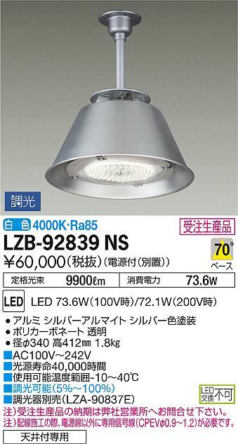 LZB-92839NS 大光電機 施設照明LEDベースライト パワーシーリング 水銀灯250W相当 軽量タイプ 電源別置タイプ 70° 白色