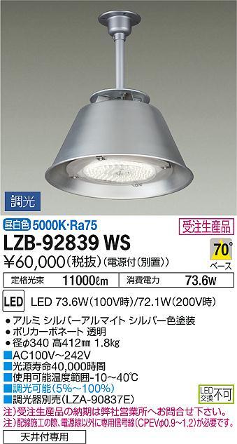LZB-92839WS 大光電機 施設照明LEDベースライト パワーシーリング 水銀灯250W相当 軽量タイプ 電源別置タイプ 70° 昼白色