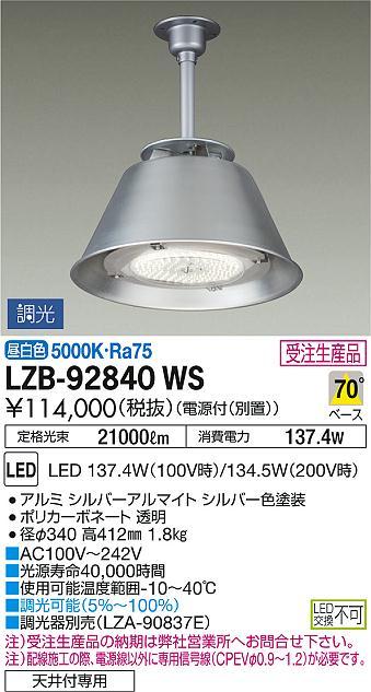 LZB-92840WS 大光電機 施設照明LEDベースライト パワーシーリング メタルハライドランプ400W相当 軽量タイプ 電源別置タイプ 70° 昼白色