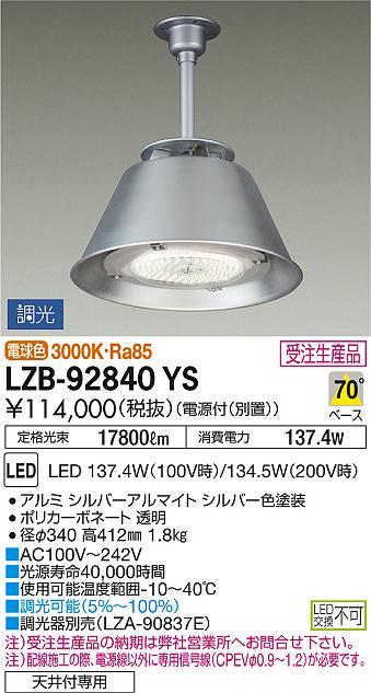LZB-92840YS 大光電機 施設照明LEDベースライト パワーシーリング メタルハライドランプ400W相当 軽量タイプ 電源別置タイプ 70° 電球色