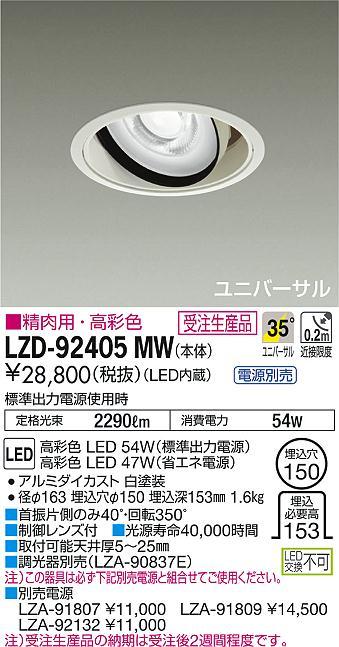 LZD-92405MW 大光電機 施設照明LEDユニバーサルダウンライト 特殊用途用 生鮮食品用54W CDM-T35W相当 35°広角形 精肉用 高彩色