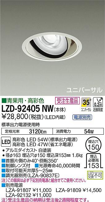 LZD-92405NW 大光電機 施設照明LEDユニバーサルダウンライト 特殊用途用 生鮮食品用54W CDM-T35W相当 35°広角形 青果用 高彩色
