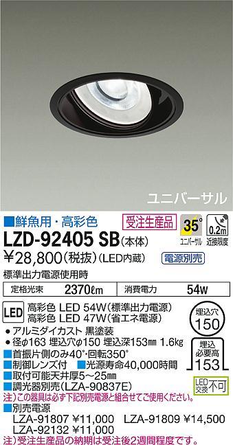 LZD-92405SB 大光電機 施設照明LEDユニバーサルダウンライト 特殊用途用 生鮮食品用54W CDM-T35W相当 35°広角形 鮮魚用 高彩色