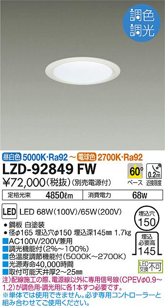 LZD-92849FW 大光電機 施設照明LEDベースダウンライト 白コーン LZ6 調色調光タイプ CDM-TP70W相当
