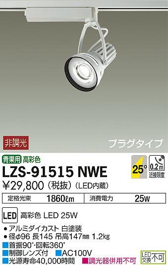 LZS-91515NWE 大光電機 施設照明LEDスポットライト プラグタイプ 特殊用途用 生鮮食品用25W CDM-T35W相当 25°中角形 青果用 高彩色