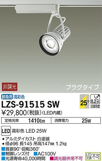 LZS-91515SW 大光電機 施設照明LEDスポットライト プラグタイプ 特殊用途用 生鮮食品用25W CDM-T35W相当 25°中角形 鮮魚用 高彩色