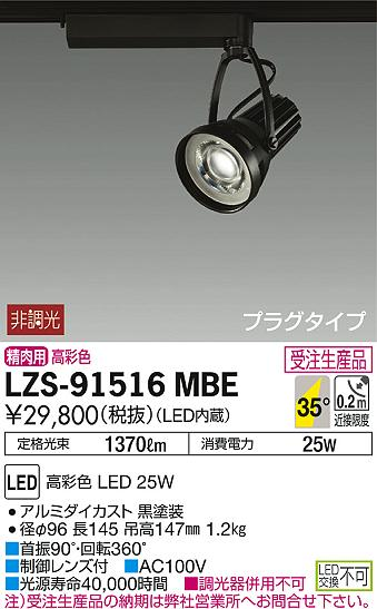 LZS-91516MBE 大光電機 施設照明LEDスポットライト プラグタイプ 特殊用途用 生鮮食品用25W CDM-T35W相当 35°広角形 精肉用 高彩色