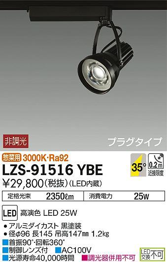 LZS-91516YBE 大光電機 施設照明LEDスポットライト プラグタイプ 特殊用途用 生鮮食品用25W CDM-T35W相当 35°広角形 惣菜用