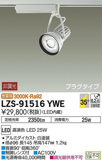 LZS-91516YWE 大光電機 施設照明LEDスポットライト プラグタイプ 特殊用途用 生鮮食品用25W CDM-T35W相当 35°広角形 惣菜用