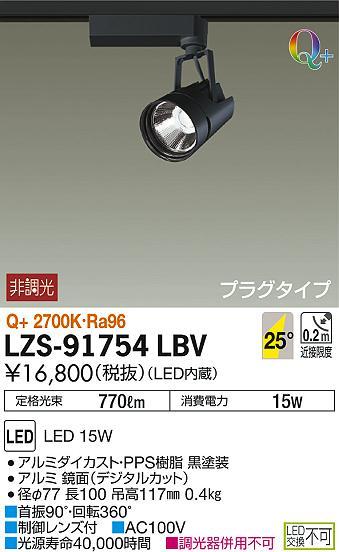 LZS-91754LBV 大光電機 施設照明LEDスポットライト miraco Q+ LZ1C φ50 12Vダイクロハロゲン85W形60W相当 COBタイプ 25°広角形 電球色 非調光 プラグタイプ