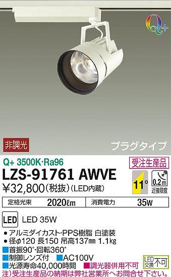 LZS-91761AWVE 大光電機 施設照明LEDスポットライト miraco Q+ LZ3C CDM-T70W相当 COBタイプ 11°狭角形 温白色 非調光 プラグタイプ
