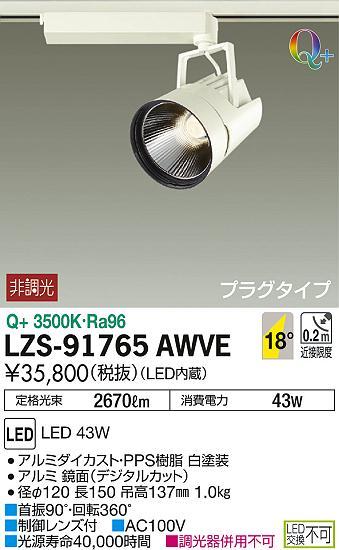 LZS-91765AWVE 大光電機 施設照明LEDスポットライト miraco Q+ LZ4C CDM-T70W相当 COBタイプ 18°中角形 温白色 非調光 プラグタイプ