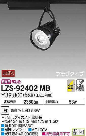 LZS-92402MB 大光電機 施設照明LEDスポットライト プラグタイプ 特殊用途用 生鮮食品用53W CDM-T70W相当 20°中角形 精肉用 高彩色