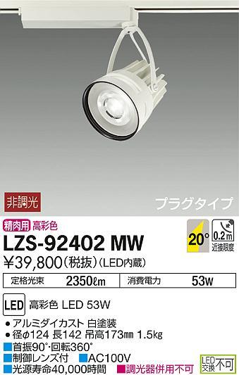 LZS-92402MW 大光電機 施設照明LEDスポットライト プラグタイプ 特殊用途用 生鮮食品用53W CDM-T70W相当 20°中角形 精肉用 高彩色