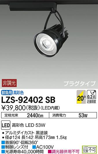 LZS-92402SB 大光電機 施設照明LEDスポットライト プラグタイプ 特殊用途用 生鮮食品用53W CDM-T70W相当 20°中角形 鮮魚用 高彩色