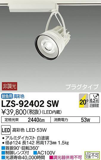 LZS-92402SW 大光電機 施設照明LEDスポットライト プラグタイプ 特殊用途用 生鮮食品用53W CDM-T70W相当 20°中角形 鮮魚用 高彩色