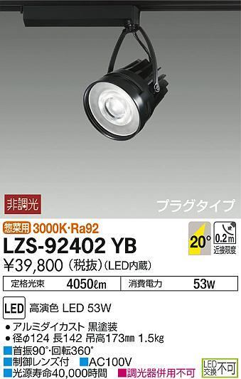 LZS-92402YB 大光電機 施設照明LEDスポットライト プラグタイプ 特殊用途用 生鮮食品用53W CDM-T70W相当 20°中角形 惣菜用