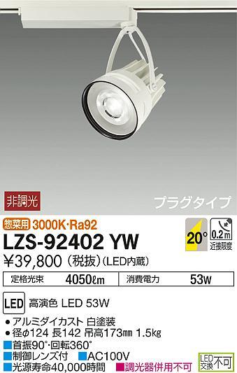 LZS-92402YW 大光電機 施設照明LEDスポットライト プラグタイプ 特殊用途用 生鮮食品用53W CDM-T70W相当 20°中角形 惣菜用