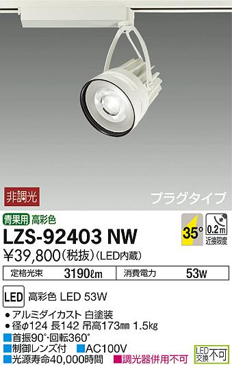 LZS-92403NW 大光電機 施設照明LEDスポットライト プラグタイプ 特殊用途用 生鮮食品用53W CDM-T70W相当 35°広角形 青果用 高彩色