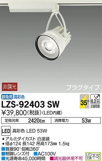 LZS-92403SW 大光電機 施設照明LEDスポットライト プラグタイプ 特殊用途用 生鮮食品用53W CDM-T70W相当 35°広角形 鮮魚用 高彩色