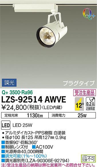 LZS-92514AWVE 大光電機 施設照明 LEDスポットライト miraco Q+ LZ2C CDM-T35W相当 COBタイプ 12°狭角形 温白色 調光 プラグタイプ LZS-92514AWVE